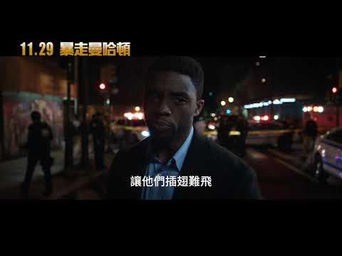 【暴走曼哈頓】21 Bridges 正式預告 ~ 11/29 以爆制暴