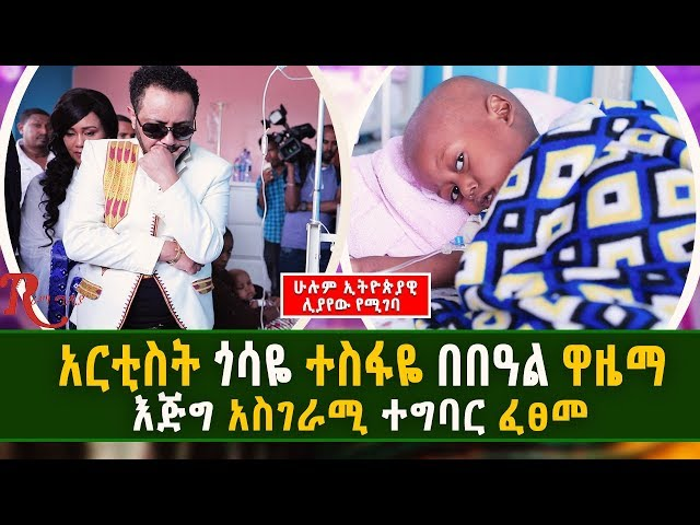Artist Gossaye Tesfaye's Amazing Action