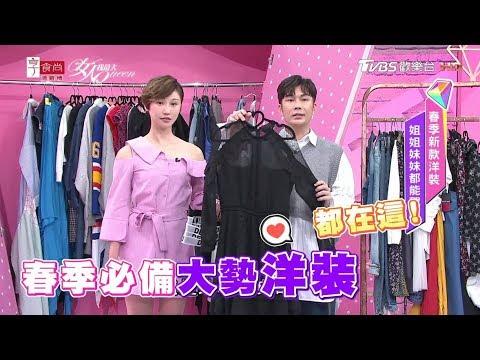 台綜-女人我最大-20190402 春天必備大勢洋裝 都在這!