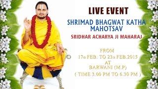 Barwani, M.P (23 Feb 2015) | Shrimad Bhagwat Katha Mahotsav | Shri Dharacharyaji Maharaj