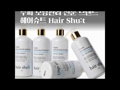 Professional scalp care company Hair Shu:t releases a renewed version of its shampoo