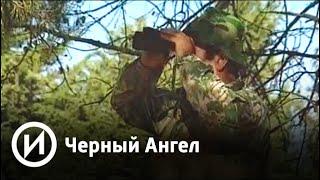 """Черный Ангел   Телеканал """"История"""""""