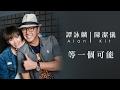 譚詠麟 Alan Tam & 陳潔儀 Kit Chan - 《等一個可能》 MV