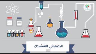 الكيميائي المتشكك | إزاي الكيميا بدأت بثورة؟| علوم طبيعية