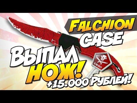 ВЫПАЛ НОЖ ИЗ FALCHION CASE! - ОТКРЫТИЕ КЕЙСОВ В CS:GO (Falchion Knife)