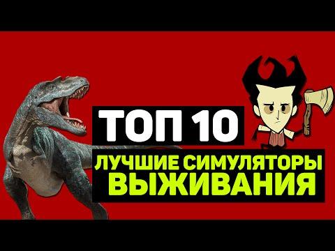 ТОП 10 ЛУЧШИЕ СИМУЛЯТОРЫ ВЫЖИВАНИЯ