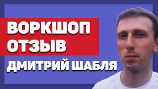 Отзыв о воркшопе Секреты больших продаж в РСЯ 30.05.2016 от Дмитрия Шабля