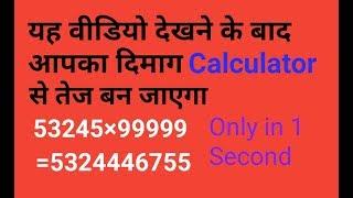 1 Second math trick for fast calculation of multiplication|किसी भी संख्या का गुणा सिर्फ एक सेकंड मे