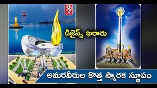 CM KCR Approves Design For Telangana Martyrs Memorial