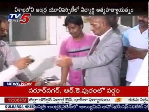 Vishaka AU Student Suicide Attempt : TV5 News