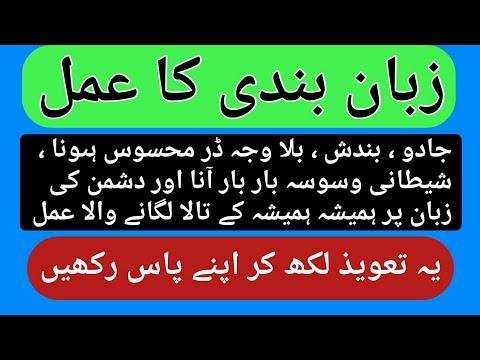 jadu ka asar khatam karne ka taweez | Zuban bandi ka Amal in Urdu