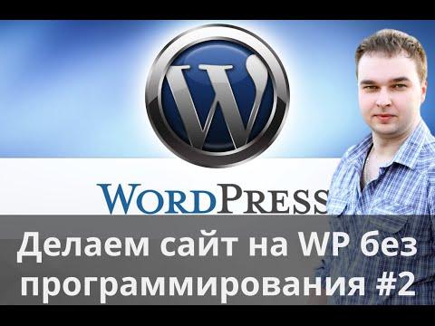 Вебинар по созданию seo-ориентированного сайта на Wordpress без программирования (для новичков) #2