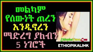 5 Ways to Get Rid of Body Odor Naturally Ethiopikalink