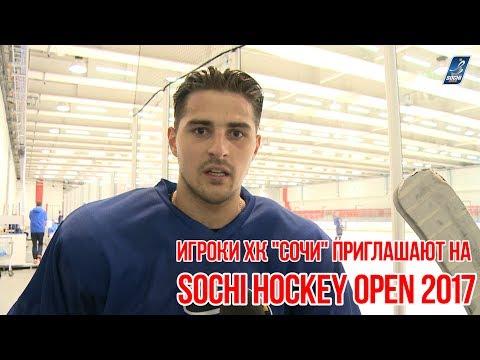 """Не пропустите Sochi Hockey Open 2017! Приглашение от игроков ХК """"Сочи"""""""