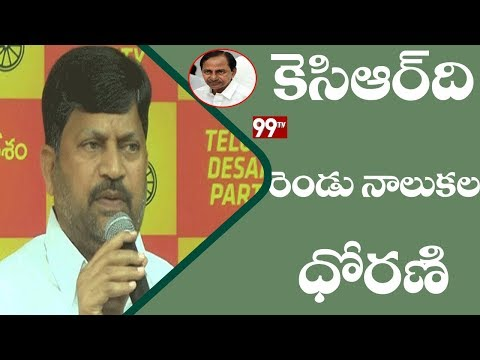 Telangana TDP President L.Ramana Fires On CM KCR | Politics | 99TV Telugu Live | Latest News