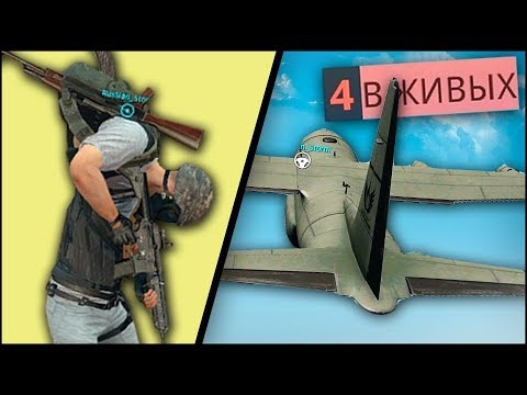 4 ЧЕЛОВЕКА НА ВСЕМ СЕРВЕРЕ! БАГ в PUBG! - Монтаж PlayerUnknown's Battlegrounds