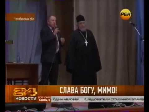 Церковь в честь метеорита за 70 млн. рублей.