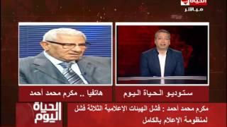 مكرم محمد أحمد: يوجد مخططا لإفشال عمل الهيئات الإعلامية الثلاث