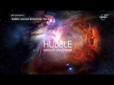 Хаббл: Миссия Вселенная | Hubble: Mission Universum. Поиски жизни (Серия 4-13). Документальный фильм