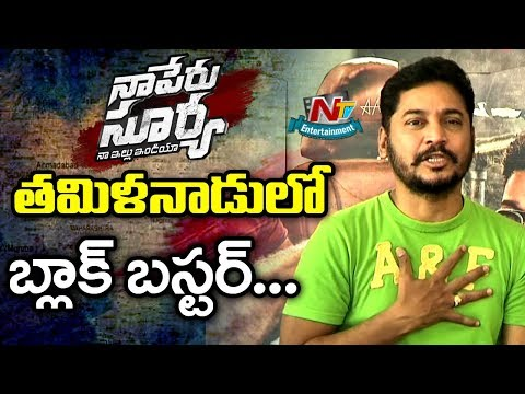 Naa Peru Surya Naa Illu India Movie Gets Huge Response in Tamil | Allu Arjun | NTV Entertainment