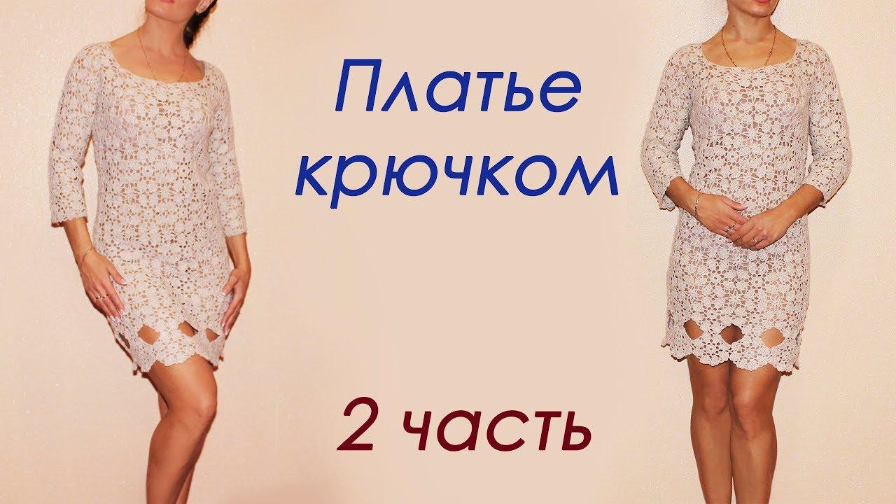 Платье крючком из круглых мотивов