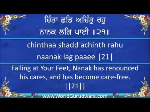 Gurbani   CHINTA CHHAD ACHINT RAHO   Read Guru Amar Das Ji Shabad...