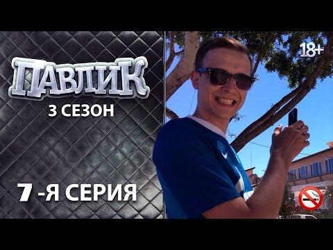 ПАВЛИК 3 сезон 7 серия