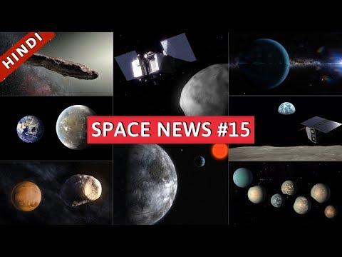 Rahasya Tv News#15(हिंदी में)-Oumuamua,TRAPPIST-1,Kepler,Marco,InSight Landing,Nibiru,OSIRIS-REx