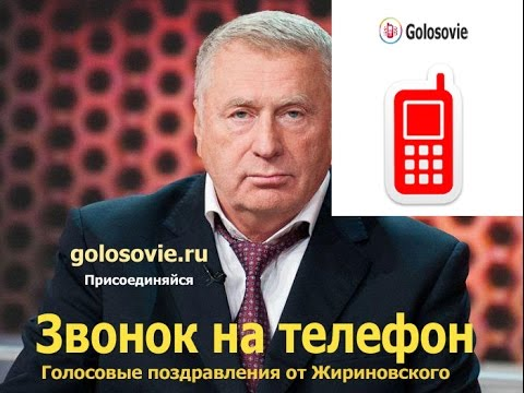 Голосом жириновского поздравление 71
