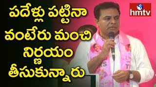 KTR About Vanteru Pratap Reddy | Vanteru Pratap Joined in TRS  | hmtv