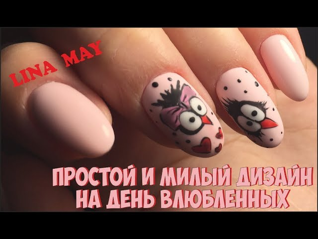 ♥Простой и Милый дизайн♥День влюбленных♥Аппаратный маникюр♥