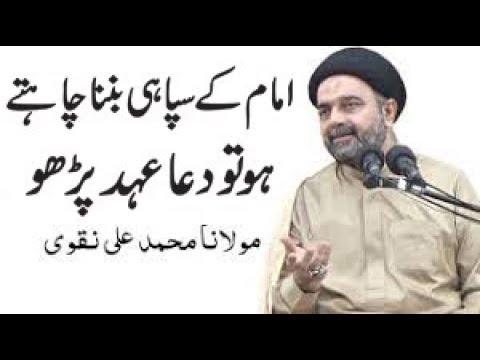 Imam Asar A.S Kay Sipahi Banna Chahtay Ho Dua-E-Ahd Parho ? Maulana Muhammad Ali Naqvi