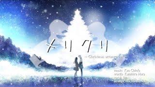 メリクリ〜Christmas arrange ver〜 / Merry-Chri luz