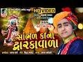 Hari Bharwad New Song   Sambhad Kana Dwarkavada |Full HD Video Song|