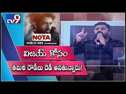 Producer Gnanavel Raja praises Vijay Deverakonda at NOTA Public Meet - TV9