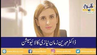 Dr Mehreen Niazi Live at Khouj News for health