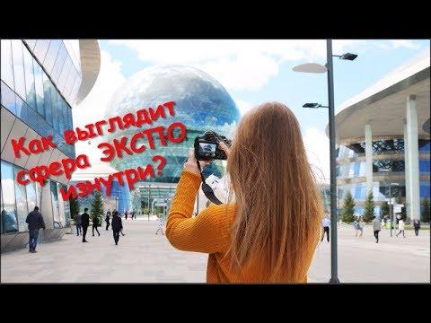 Что находится внутри сферы ЭКСПО-2017 в Астане?