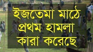 ইজতেমা মাঠে প্রথমে হামলাকারীদের ভিডিও ফুটেজ ||