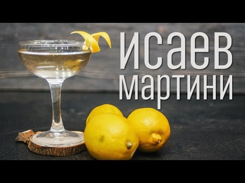 Коктейль Иссаев Мартини