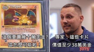 男子把珍藏的寶可夢卡給專家鑑定,市價竟超過千萬台幣 (中文字幕)