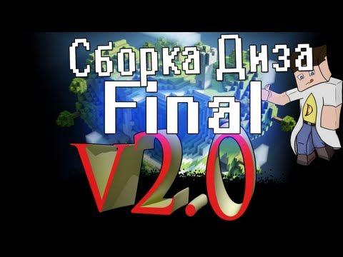индустриальная сборка майнкрафт от диза v2.01 final