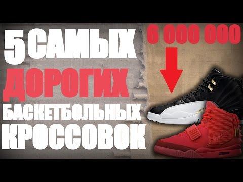5 Самых дорогих баскетбольных кроссовок