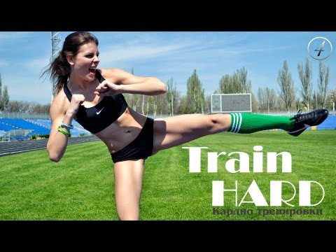 """Train HARD"" - Кардио тренировки #4"