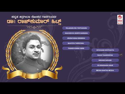 Dr Rajkumar Hits I Gaana Gandharva I Jukebox  | Kannada Hit Songs video