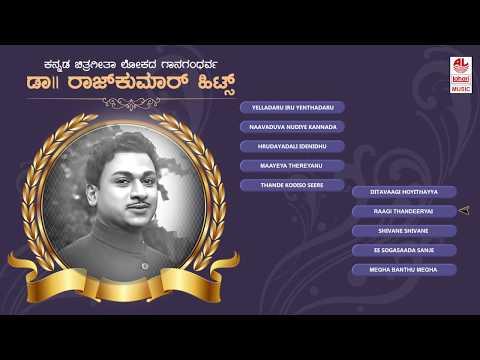 Dr Rajkumar Hits I Gaana Gandharva I Jukebox  | Kannada Hit...