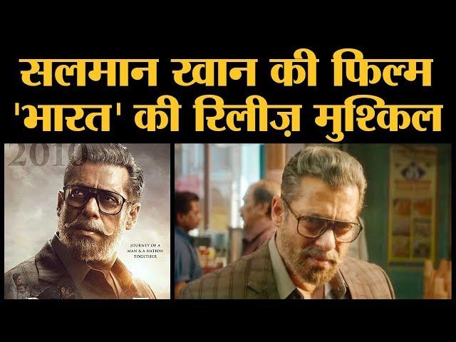 Salman Khan की फिल्म Bharat के नाम में संविधान का उल्लंघन है thumbnail