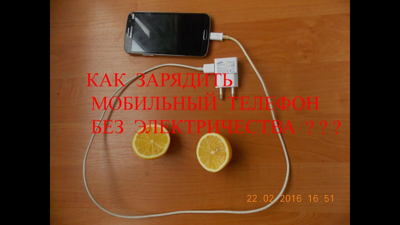 Как зарядить телефон