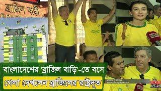 বাংলাদেশের 'ব্রাজিল বাড়ি'-তে বসে খেলা দেখলেন ব্রাজিলের রাষ্ট্রদূত | Brazil Supporters in BD