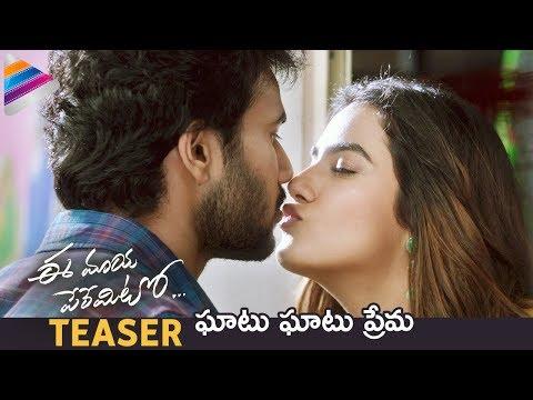 Ee Maya Peremito Movie Teaser | Rahul Vijay | Mani Sharma | 2018 Latest Telugu Movie Teasers