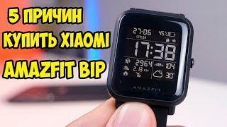 5 причин купить Xiaomi Amazfit Bip